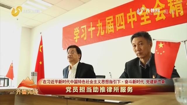 20191201《齐鲁先锋》:在习近平新时代中国特色社会主义思想指引下·奋斗新时代 党建新气象 党员担当助推律所服务