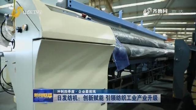 【冲刺四季度·企业最前线】日发纺机:创新赋能 引领纺织工业产业升级