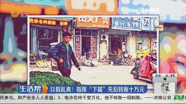 """【防骗全民行】以假乱真!指挥""""下属""""先后转账十万元"""