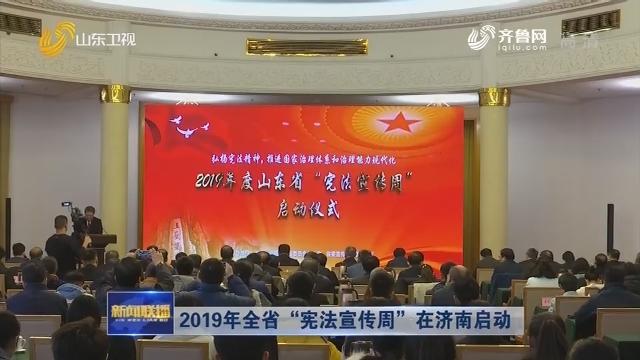 """2019年全省""""宪法宣传周""""在济南启动"""