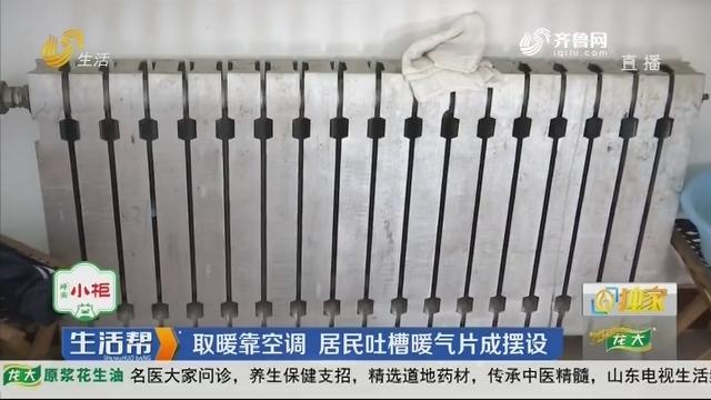 滨州:取暖靠空调 居民吐槽暖气片成摆设
