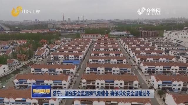 济宁:加强安全监测和气源储备 确保群众安全温暖过冬