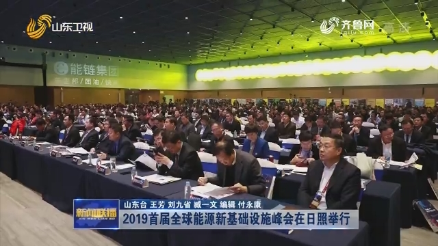 2019首届全球能源新基础设施峰会在日照举行