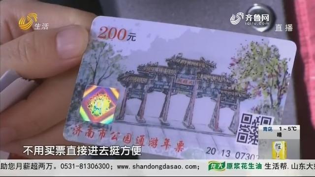 2020济南公园通游年票12月1日起发售