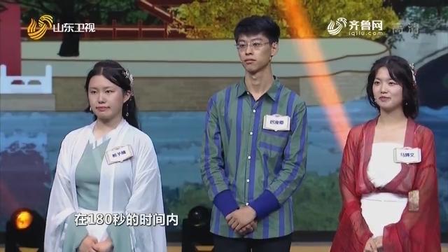 20191201《国学小名士》:郦波感慨杜甫命运 首唱民谣《成都》