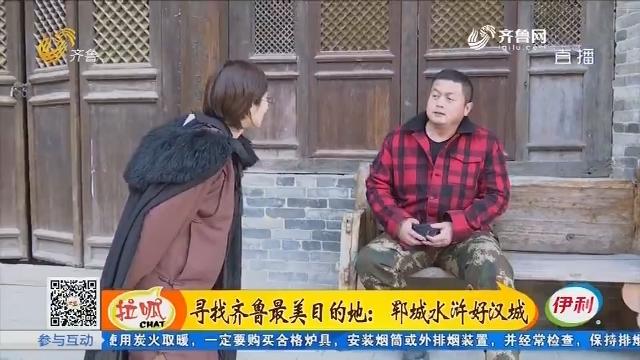 寻找齐鲁最美目的地:郓城水浒好汉城