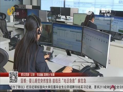 """【群众英雄】淄博:婴儿睡觉突然窒息 接线员""""电话急救""""解危急"""