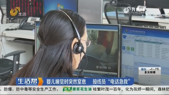 """淄博:婴儿睡觉时突然窒息 接线员""""电话急救"""""""