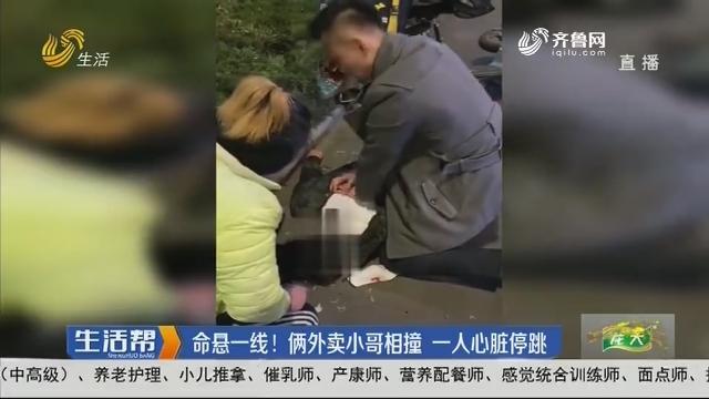 潍坊:命悬一线!俩外卖小哥相撞 一人心脏停跳