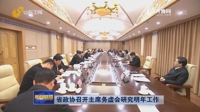 省政协召开主席务虚会研究明年工作