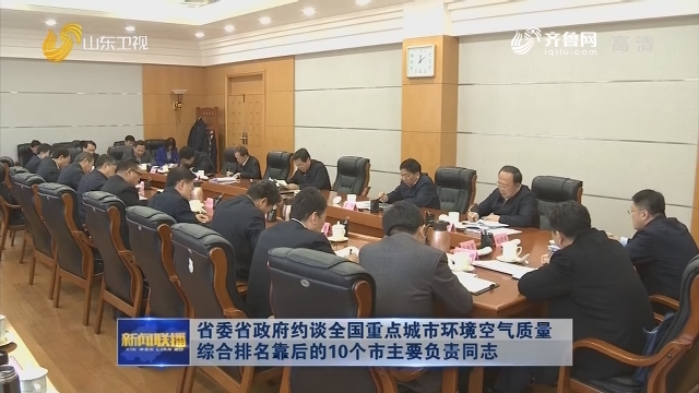 省委省政府约谈全国重点城市环境空气质量综合排名靠后的10个市主要负责同志