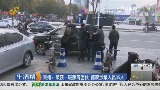 青州:破获一吸贩毒团伙 抓获涉案人员35人