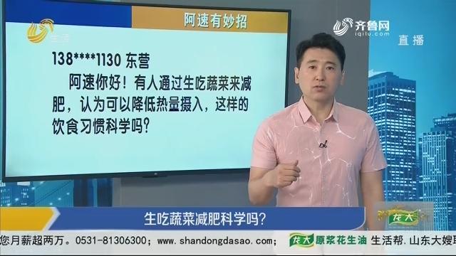 妙招:生吃蔬菜减肥科学吗?