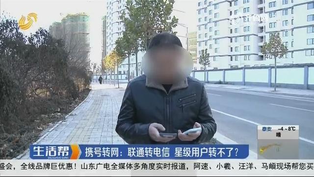 济南:携号转网 联通转电信 星级用户转不了?