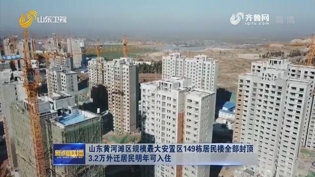 山东黄河滩区规模最大安置区149栋居民楼全部封顶 3.2万外迁居民明年可入住