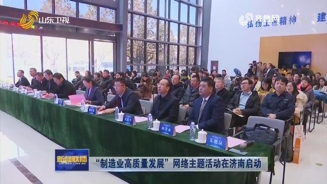"""""""制造业高质量发展""""网络主题活动在济南启动"""