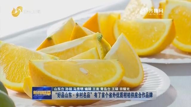 """""""好品山东·乡村名品""""有了首个省外优质柑桔供应合作品牌"""