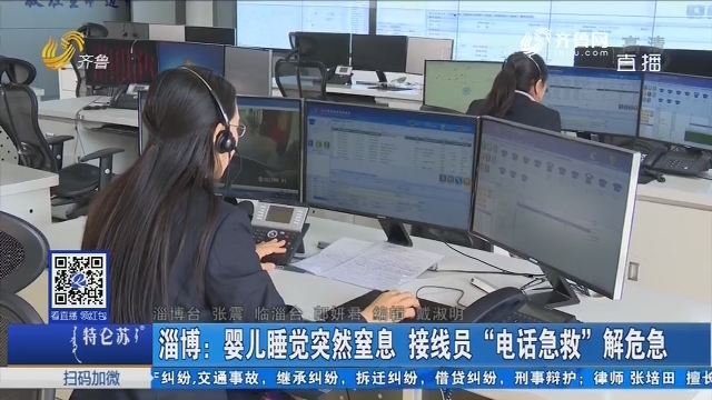 """淄博:婴儿睡觉突然窒息 接线员""""电话急救""""解危急"""