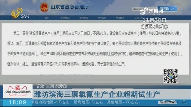 【问政追踪】潍坊滨海三聚氯氰生产企业已停产