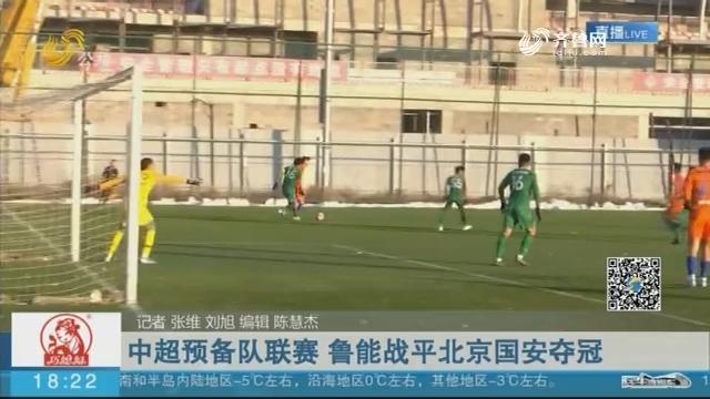 中超预备队联赛 鲁能战平北京国安夺冠