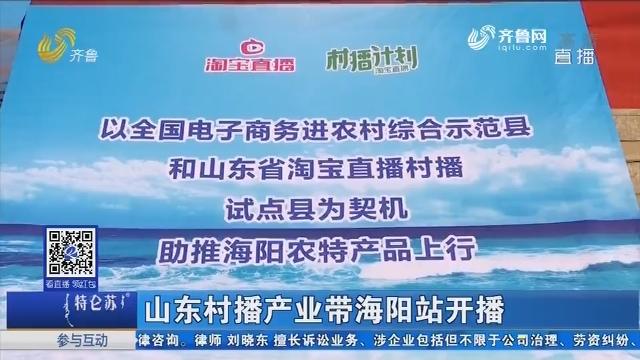山东村播产业带海阳站开播