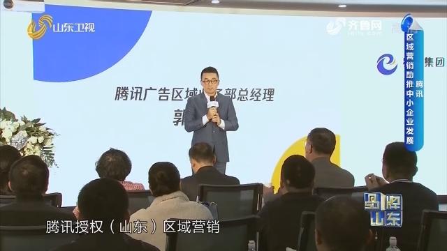 【品牌馨对话】腾讯 区域营销助推中小企业发展