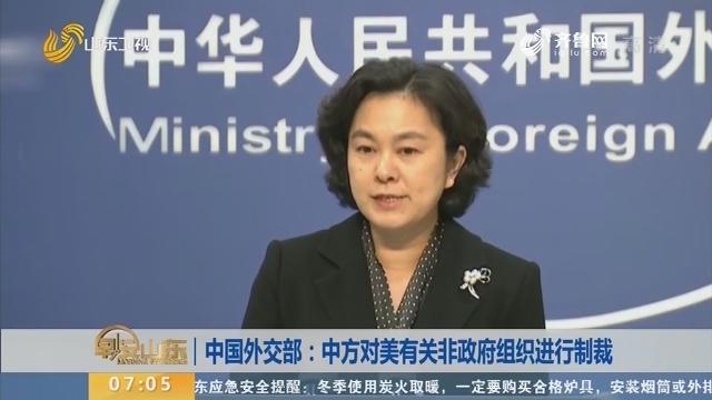 中国外交部:中方对美有关非政府组织进行制裁