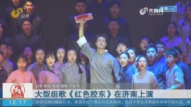 大型組歌《紅色膠東》在濟南上演