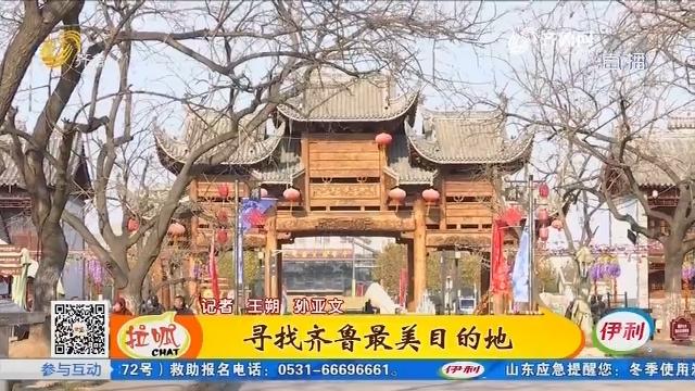 【寻找齐鲁最美目的地】斥资32亿打造:德百温泉旅游小镇