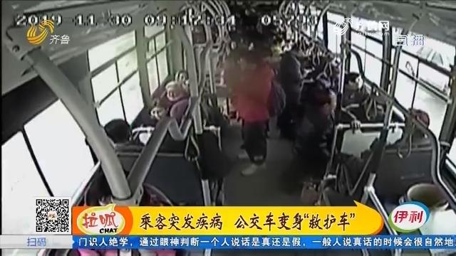 """济南:乘客突发疾病 公交车变身""""救护车"""""""