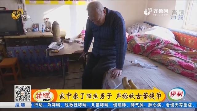武城:家中来了陌生男子 声称收古董钱币