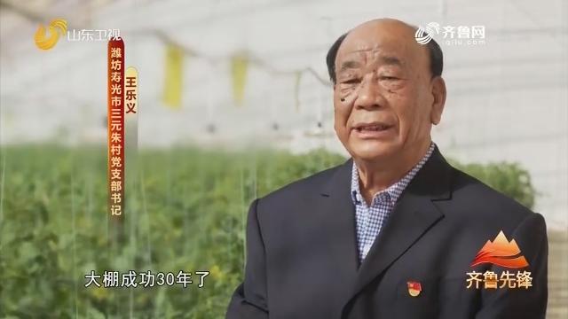 20191203《齐鲁先锋》:在习近平新时代中国特色社会主义思想指引下·家国情 奋斗者 王乐义的绿色使命