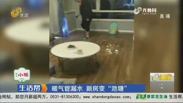 """【独家】烟台:暖气管漏水 新房变""""池塘"""""""
