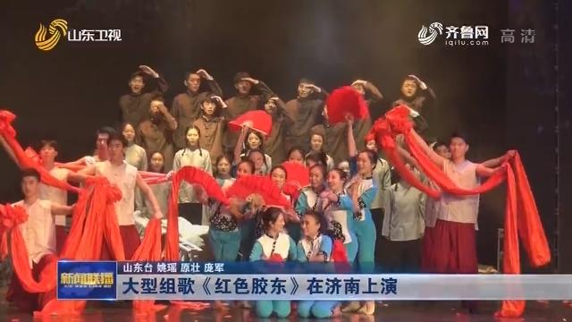 大型组歌《红色胶东》在济南上演