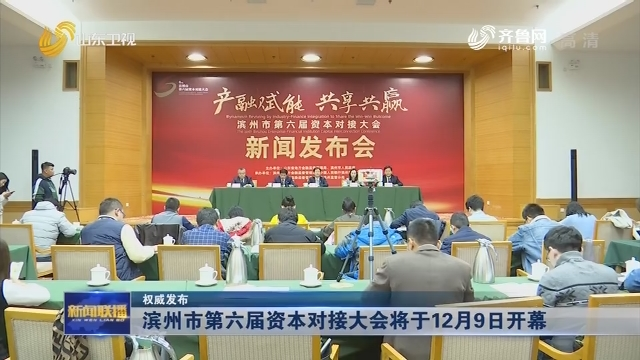 【权威发布】滨州市第六届资本对接大会将于12月9日开幕
