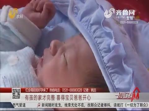 【红会福娃娃好孕来了】有孩的家才完整 喜得宝贝爸爸开心