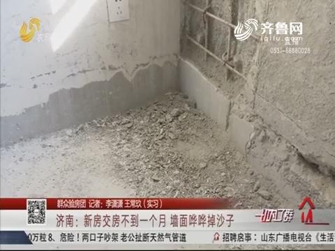 【群众验房团】济南:新房交房不到一个月 墙面哗哗掉沙子