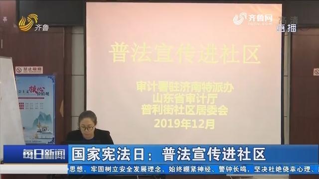 国家宪法日:普法宣传进社区