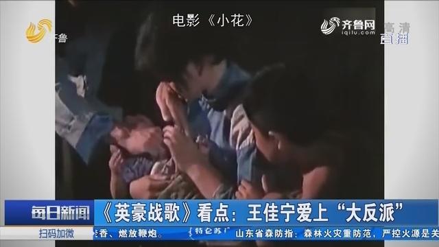 """【好戏在后头】《英豪战歌》看点:王佳宁爱上""""大反派"""""""