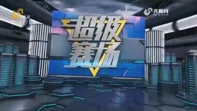 山东西王VS南京同曦宙光(上)