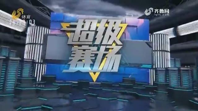 山东西王VS南京同曦宙光(中)