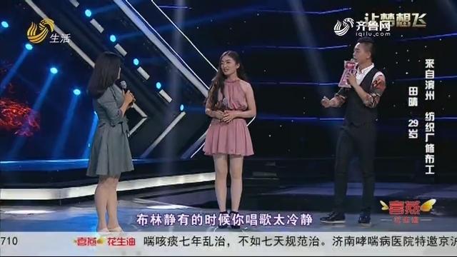 20191203《让梦想飞》:两季选手同台合作 深情演绎一生所爱