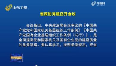 省政协党组召开会议