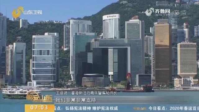 香港各界:支持中央对美反制措施