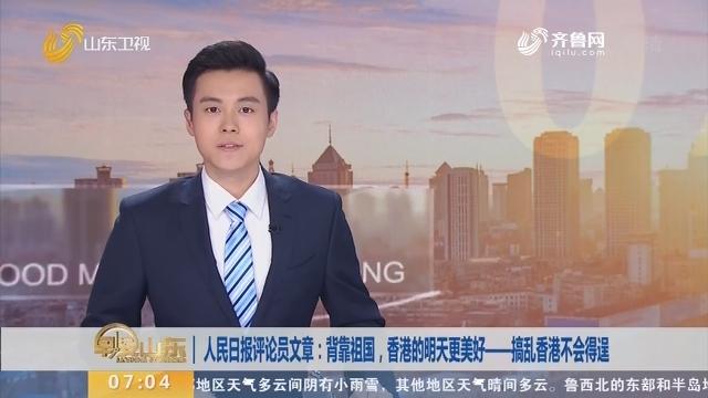 人民日报评论员文章:背靠祖国,香港的明天更美好——搞乱香港不会得逞