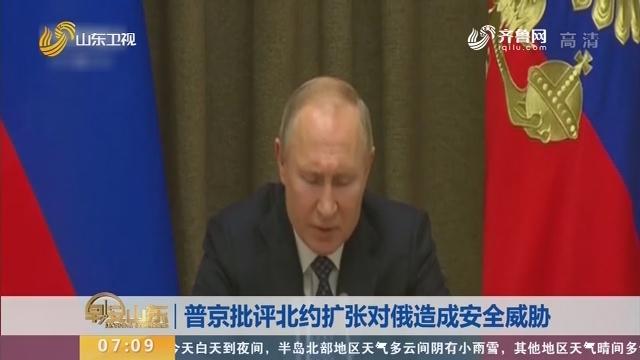 普京批评北约扩张对俄造成安全威胁