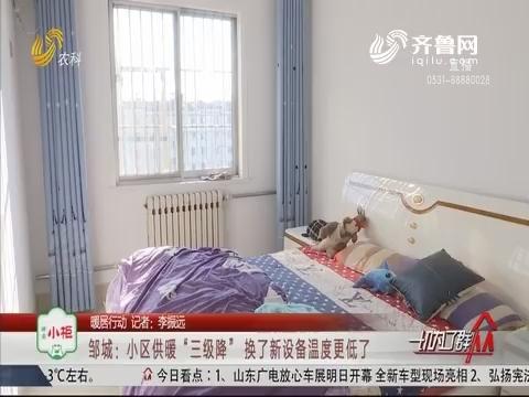 """【暖居行动】邹城:小区供暖""""三级降"""" 换了新设备温度更低了"""
