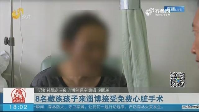 """【千里""""补心""""】 8名藏族孩子来淄博接受免费心脏手术"""
