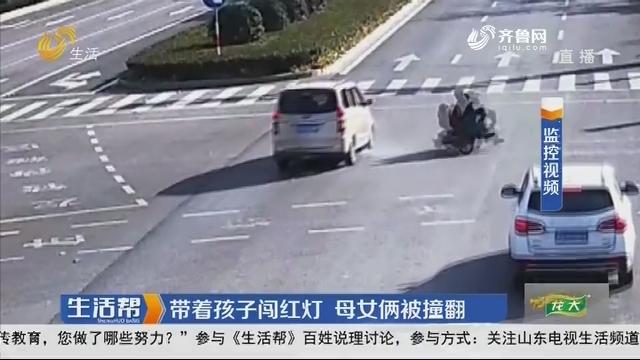 济宁:带着孩子闯红灯 母女俩被撞翻