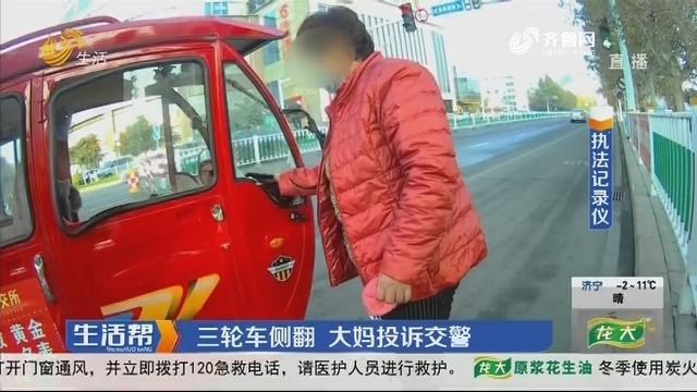潍坊:三轮车侧翻 大妈投诉交警